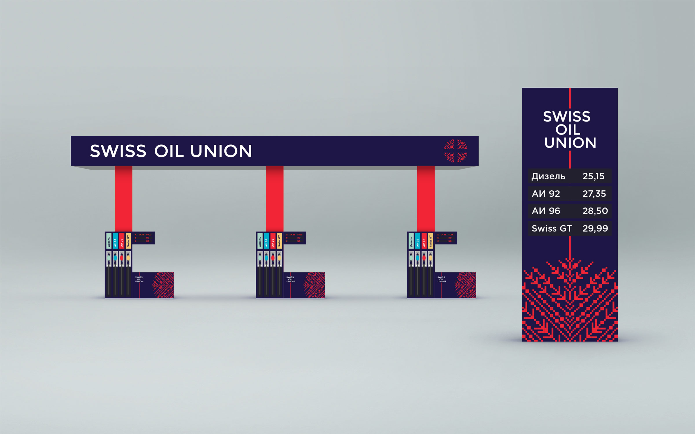 SWS_fuel